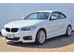 BMW認定中古車 220iクーペ Mスポーツ