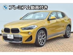 BMW認定中古車 X2xDrive20i Mスポーツパッケージ