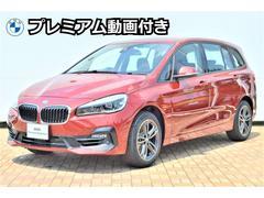 BMW正規認定中古車 218iグランツアラー スポーツ