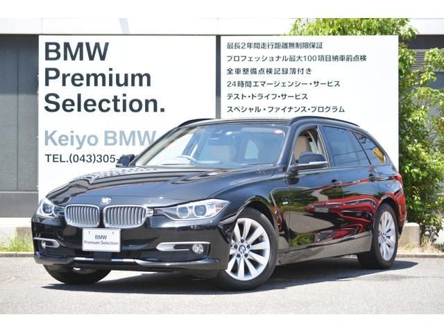 BMW 320dツーリング モダン 全席ヒーター HUD 衝突軽減