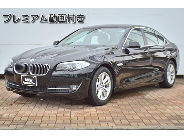 BMW 5シリーズ 523d 正規認定中古車・HIFIスピーカー・アンビエントライト・シートヒーター・ETC・衝突安全ボディ・オートライト・ヘッドライトウォッシャー・エコカー減税対象車・電動ミラー・フルセグTV・Wエアコン