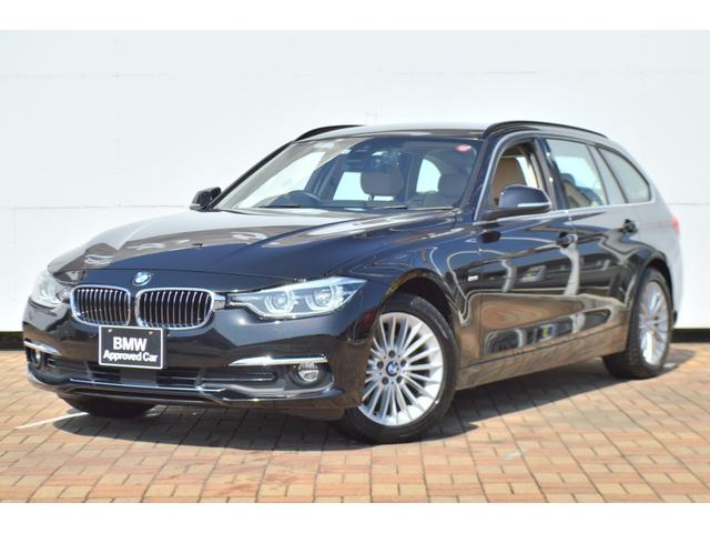 BMW 3シリーズ 320dツーリング ラグジュアリー 正規認定中古車 被害軽減ブレーキ 車線逸脱警告 社外ドライブレコーダー バックカメラ リアソナーセンサー キーレスエントリー ACC 本木目 ベージュレザー LED ETC シートヒーター 電動シート