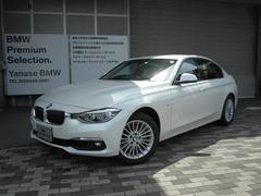 BMW318i ラグジュアリーヤナセデモカー認定中古車