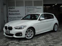 BMW118d Mスポーツヤナセデモカー認定中古車全国2年保証付き