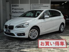 BMW218iアクティブツアラーラグジュアリーヤナセレンタカー