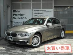 BMW320d ラグジュアリー認定中古車全国1年保証付ACC黒レザ
