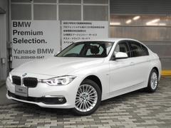 BMW320d ラグジュアリー認定中古車デモカー禁煙車