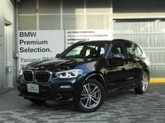 BMW X3xDrive 20d Mスポーツ認定中古車新型デモカー