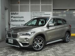 BMW X1xDrive 18d xライン認定中古車ヤナセデモカー禁煙車