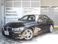 BMW330e Mスポーツアイパフォーマンス認定中古車デモカー
