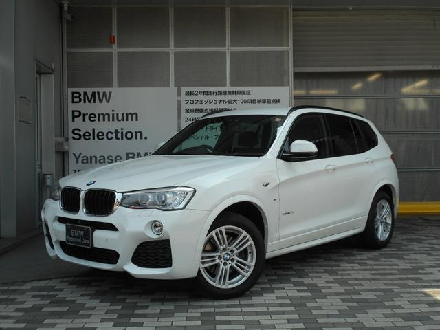 BMW xDrive 20d Mスポーツ認定中古車 全国1年保証付