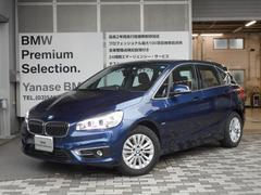 BMW218iアクティブツアラーラグジュア認定中古車全国2年保証付