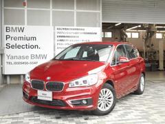 BMW218iアクティブツアラーラグジュアリー認定全国2年保証付