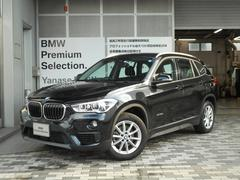 BMW X1xDrive 18d 認定中古車全国2年保証付ディーゼル