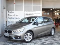 BMW218dアクティブツアラー認定中古車 全国2年保証付