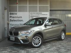 BMW X1xDrive 18d認定中古車全国2年保証付