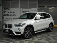 BMW X1xDrive 25i xライン認定中古車全国1年保証付