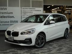 BMW218iグランツアラー スポーツ認定中古車 全国2年保証付