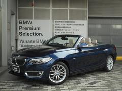 BMW220iカブリオレ ラグジュアリー認定中古車 全国1年保証付
