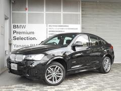 BMW X4xDrive 28i Mスポーツ認定中古車全国2年保証付
