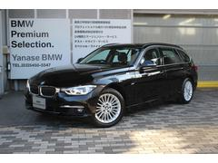 BMW318iツーリング ラグジュアリー認定中古車 全国2年保証付