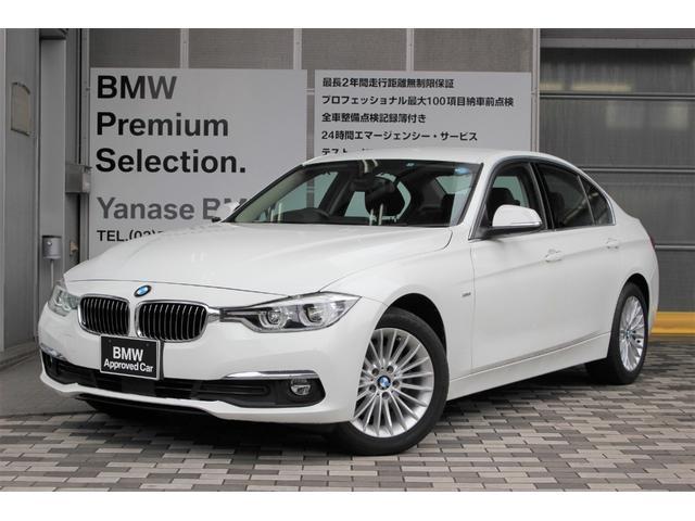 BMW 320iラグジュアリー認定中古車 車検整備付黒革ACC禁煙車