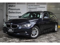 BMW320dツーリング ACC付 BMWクリーンディーゼル