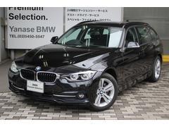BMW320iツーリングスポーツ 認定 弊社社有車 ACC 禁煙