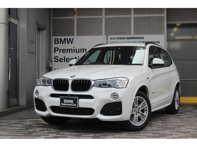 BMW X3 xDrive 20d Mスポーツ 認定中古車全国1年保証付 距離無制限 車検整備付販売