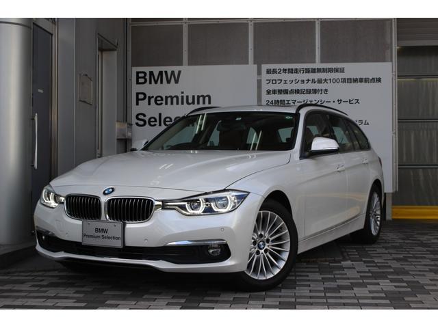 BMW 3シリーズ 320iツーリング ラグジュアリー 認定中古車 全国2年保証付 距離無制限 パノラマスライディングルーフ 茶本革シート アクティブクルーズコントロール 弊社サービス代車