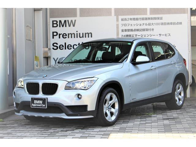 BMW X1 sDrive 18i 認定中古車 全国1年保証付 評価書付 グレイシャーシルバー 純正ナビゲーションシステム バックカメラ・センサー付
