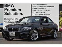 BMW220iクーペ スポーツ ナビ クルコン ETC 認定中古車