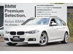 BMW320iツーリング Mスポーツ 認定中古車 クルコン PDC