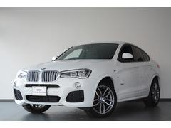 BMW X4xDrive 28i Mスポーツ 認定中古車 ワンオーナー車