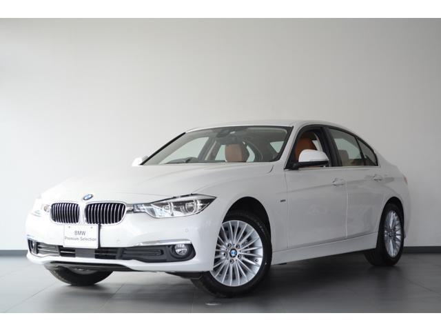 BMW 320d ラグジュアリー 認定中古車 登録済未使用車 ACC