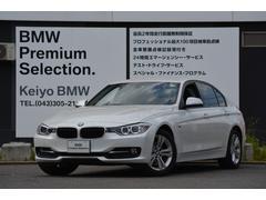 BMW320dブルーパフォーマンス スポーツ 認定中古ワンオーナー