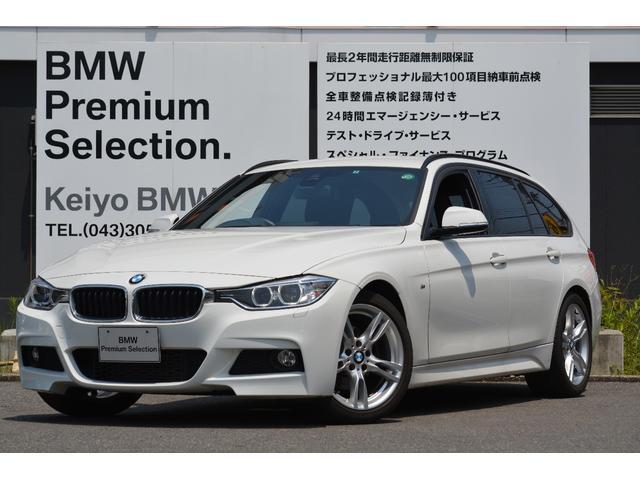 BMW 320dツーリング Mスポーツ 認定中古車 純正ナビ ETC
