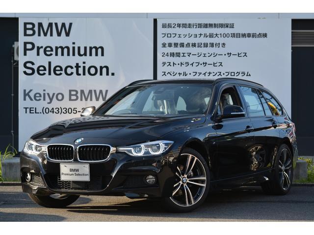 BMW 320dツーリング Mスポーツ ダイナミックスポーツ