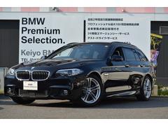 BMW523iツーリング Mスポーツ 認定中古車 ACC 車線警告