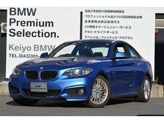BMW220iクーペ Mスポーツ 認定中古 Pアシスト ドライブA