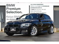 BMW116i Mスポーツ 認定中古 社外ナビ ETC ワンセグ
