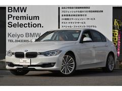 BMWアクティブハイブリッド3 ラグジュアリー認定中古 茶革ACC