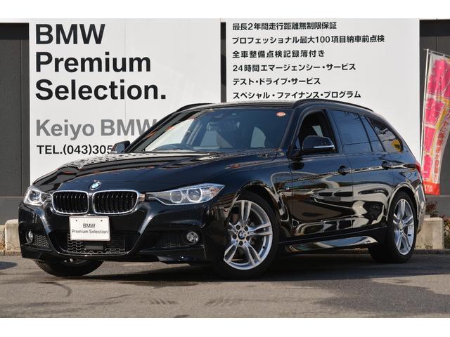 BMW 320dツーリング Mスポーツ 認定中古車 ACC 衝突軽減