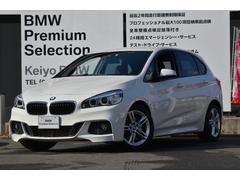 BMW218iアクティブツアラー Mスポーツ 認定中古車 Bカメラ