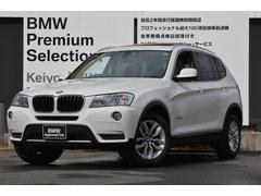 BMW X3xDrive 20i ハイラインパッケージ 認定中古 SR