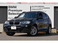 BMW X3xDrive 20d Mスポーツ 認定中古 SR 衝突軽減