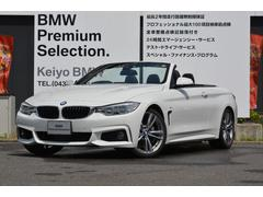 BMW435iカブリオレ Mスポーツ LED 黒革 HUD ACC