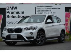 BMW X1xDrive 20i xライン 元デモカー LED  電動R