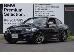 BMWM235iクーペ 6速M/T 1オーナー Bカメラ