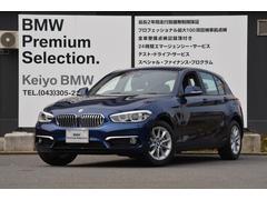 BMW118d スタイル 登録済み未使用車 Bカメラ 衝突軽減